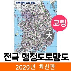 전국행정도로망도 / 코팅 대형 150x210cm / 우리나라지도 대한민국지도 전국지도 한국지도 도로지도