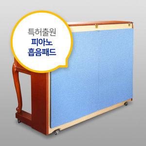 특허출원 피아노방음매트 소음흡음재