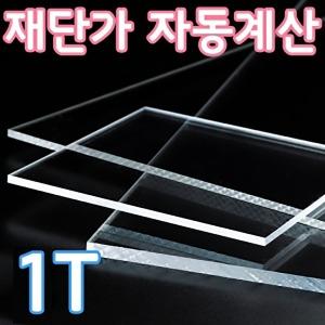 아크릴 투명 아크릴판 1T 재단 자동견적