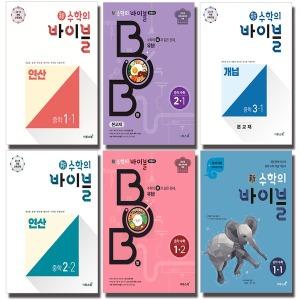 2019-2020년 이투스북 신 수학의 바이블 밥 BOB 중학 연산 수학 중 1 2 3 학년 학기 중등