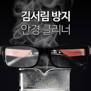안경 김서림 습기 방지 제거