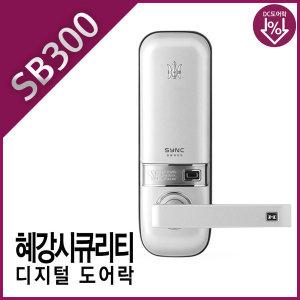 DC혜강디지털도어락 SB300 번호/카드키/비상키