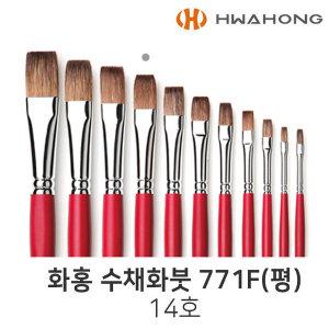 화홍 수채화붓 771F 771평 14호