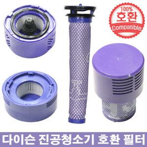 다이슨필터 청소기 호환 헤파필터 v6 v7 v8 v10 DC58