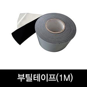 일체형DlY전기강화마루판넬 부틸테이프(1M)