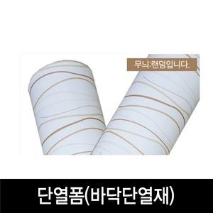 일체형DlY전기강화마루판넬 단열폼(바닥단열재)