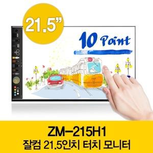 21.5인치 PCAP 정전 10점식 FHD 멀티터치 LED 모니터