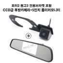 봉고3 포터2 브라켓+후방카메라 블랙+5인치 모니터
