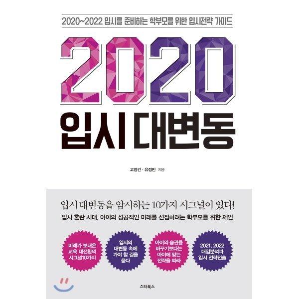 2020 입시 대변동 : 2020 2022 입시를 준비하는 학부모를 위한 입시전략 가이드  고영건 유정민 김진용