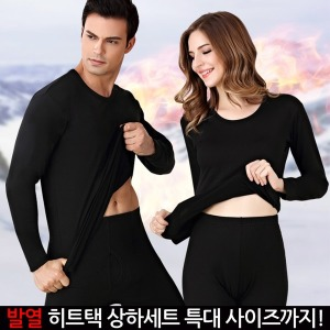홈쇼핑대박상품/내복/보온 내의/발열 내의/내복