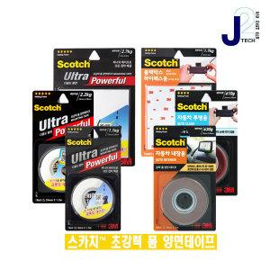 스카치 초강력양면테이프/다용도/자동차용/블랙박스용