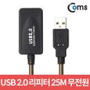 USB 2.0 리피터 25M 무전원