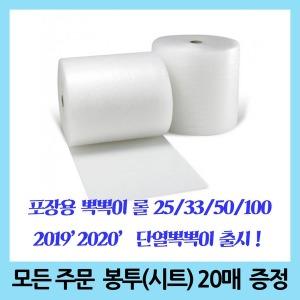 에어캡/뽁뽁이/단열뽁뽁이/50X50 2롤 포장용