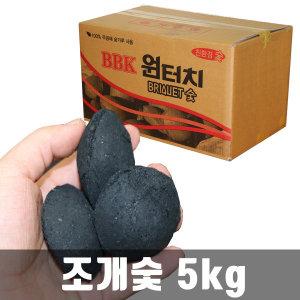 BBK 조개숯 조개탄 5kg 숯/참숯/차콜/킹스포드