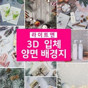 라이트앤 3D 사진배경지/악세사리 쥬얼리 화장품 촬영