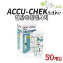 아큐첵 액티브 혈당측정검사지(스트립)50매입 ACCUCHE