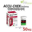 아큐첵 퍼포마 혈당측정지(스트립)50매입 ACCUCHEK 혈