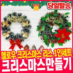 헬로우 크리스마스리스 꾸미기 1인세트 DIY 만들기세트