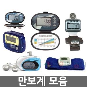 무료배송/스매싱/만보계 모음/만보기/운동측정