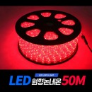 줄네온/로프라이트/줄조명/LED원형논네온 50m/빨강