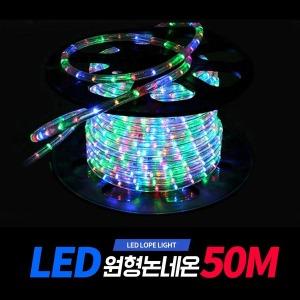 줄네온/로프라이트/줄조명/LED원형논네온 50m/4색칼라