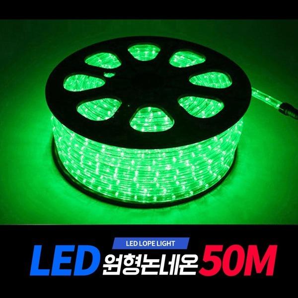 줄네온/로프라이트/줄조명/LED원형논네온 50m/녹색