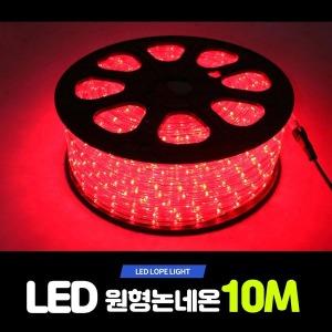 줄네온/로프라이트/줄조명/LED원형논네온 10m/빨강