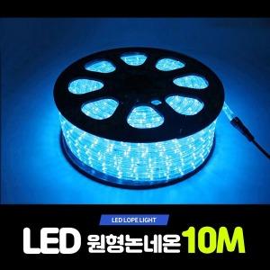 줄네온/로프라이트/줄조명/LED원형논네온 10m/파랑