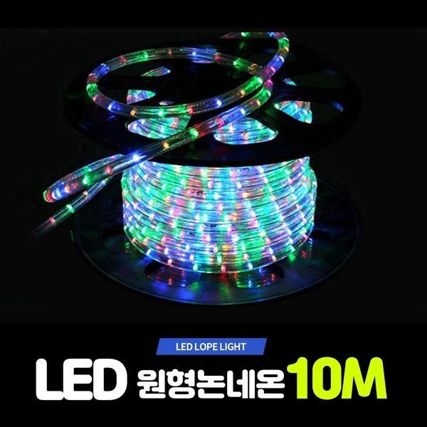 줄네온/로프라이트/줄조명/LED원형논네온 10m/4색칼라