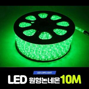 줄네온/로프라이트/줄조명/LED원형논네온 10m/녹색
