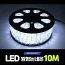 줄네온/로프라이트/줄조명/LED원형논네온 10m/백색