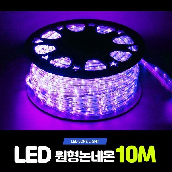줄네온/로프라이트/ LED 원형 논네온 10m/보라색