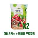 냉동딸기 2kg(1kgx2팩) 국산 뉴뜨레 무가당홀