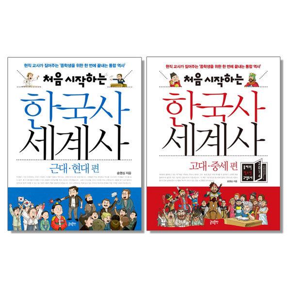 처음 시작하는 한국사 세계사 선택 2권 / 중학생을 위한 고대 중세 근대 현대 글담출판