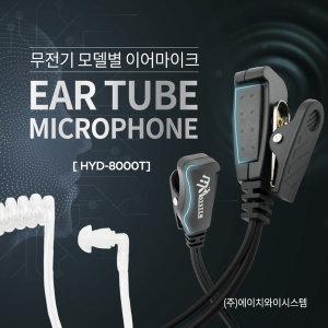 10+1 경호용 귀걸이형 무전기이어마이크 2종선택