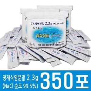 식염수 노즈러브 정제식염분말2.3g 350포