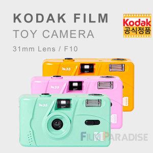 코닥 토이카메라 M35 필름/플래쉬/재사용가능/다회용