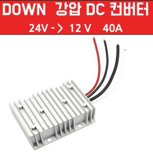 다운 DC컨버터 24V -12V 40A  대용량 480W 출력 방수