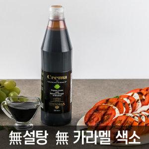 유기농 발사믹크림소스 샐러드드레싱 500ml
