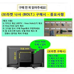 LG 삼성 TV브라켓 벽걸이볼트 나사 M4 M5 M6 M8칼블럭