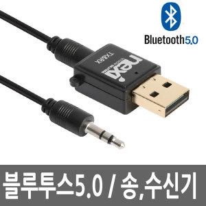 5.0 오디오블루투스리시버 송수신기 무선동글이 AUX