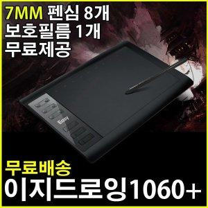 이지드로잉 1060 plus 태블릿 / 펜심 및 보호필름포함