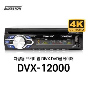 버스턴 DVX-12000 차량용 DVD플레이어