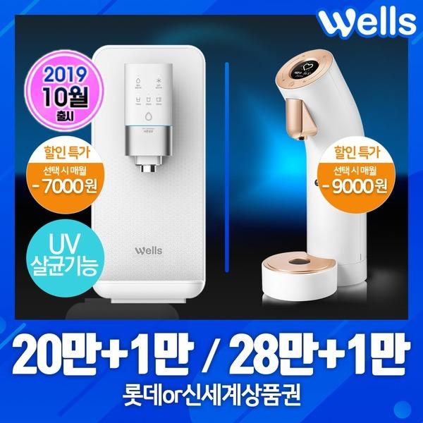 교원 웰스 정수기렌탈 +더원 28만 / 정수 제휴0원+3만