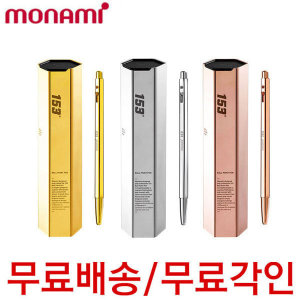 모나미 153골드 0.7mm/153gold/무료각인