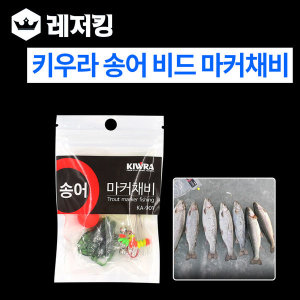 키우라 송어 비드 마커채비 낚시용품 송어채비