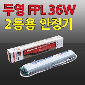 두영 전자식 형광등 안정기 FPL 36W 2등용 안전기 36