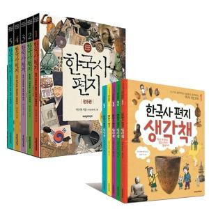 책과함께어린이 한국사 편지 생각책 세트 (전5권)- 한국사 연표