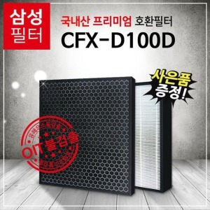 삼성공기청정기 AX60N5580WDD필터 CFX-D100D 프리미엄