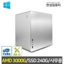 미니슈트 R23 Win/AMD 3000G/SSD 240GB/데스크탑/본체